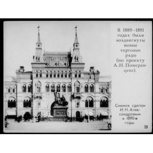 Москва в старых фотографиях