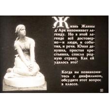 Жанна д Арк – народная героиня