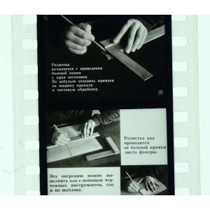 Технология изготовления изделий из древесины в школьных мастерских. IV класс