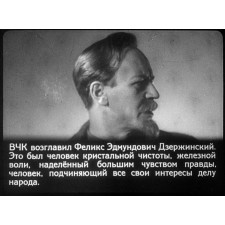 Феликс Дзержинский (по кинофильму «Вихри враждебные») часть 1