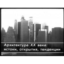 Архитектура ХХ века