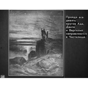 Данте в иллюстрациях Гюстава Доре