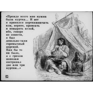 Дефо и его роман «Робинзон Крузо»