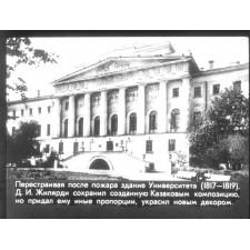 Русская архитектура эпохи классицизма