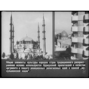 Ислам и его основные направления