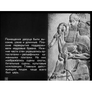 Искусство древней Ассирии