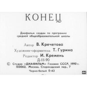 Карамзин и его повесть БЕДНАЯ ЛИЗА