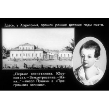 Края Москвы, края родные (Пушкин в Москве)