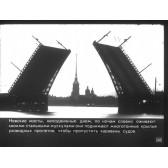 Ленинградские мосты