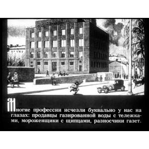Москва ушедшая (забытые профессии)