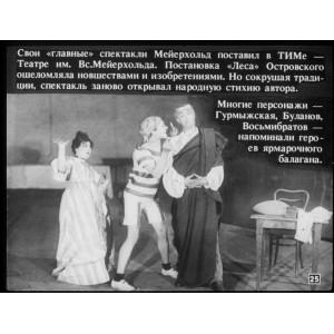 Всеволод Мейерхольд