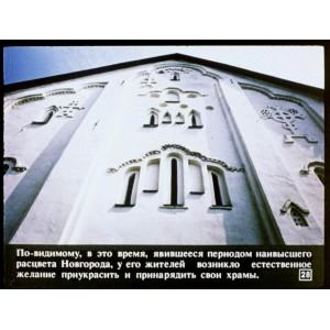 Архитектура древнего Новгорода