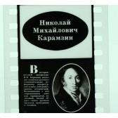 Николай Михайлович Карамзин