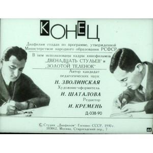 Романы Ильфа и Петрова