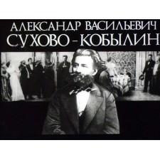 Александр Васильевич Сухово-Кобылин. Диафильм по литературе