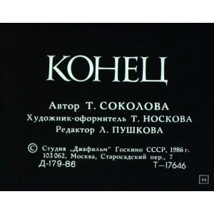 Александр Васильевич Сухово-Кобылин