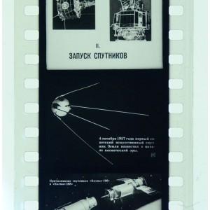 Основные этапы освоения космоса
