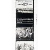 Материалы для повторения и обобщения по истории СССР в VIII классе (XVIII век)