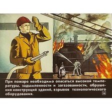 Гражданская оборона - дело всенародное. Действия населения при стихийных действиях, авариях и катастрофах