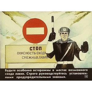 Гражданская оборона - дело всенародное