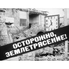 Осторожно, землетрясение!