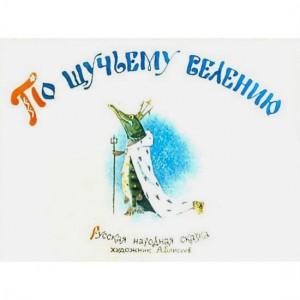 Сборник винтажных диафильмов Русские сказки. Печать Студии Диафильм