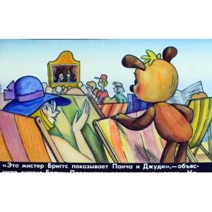 Медвежонок Паддингтон у моря