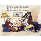Крокодил. Диафильм в двух частях по стихотворению Чуковского