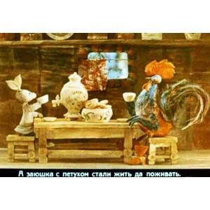 Заюшкина избушка. Диафильм по русской народной сказке