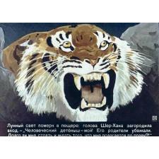 Маугли. Диафильм по сказочной повести Р. Киплинга