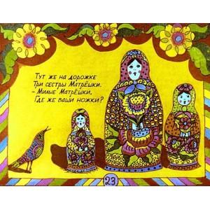 Тройка - детские стихи и потешки