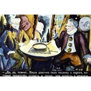 Три толстяка - по сказке Юрия Олеши - в двух частях