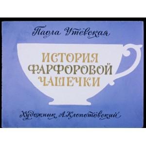 История фарфоровой чашечки