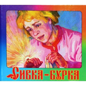 "книга по диафильму ""Сивка-Бурка"""