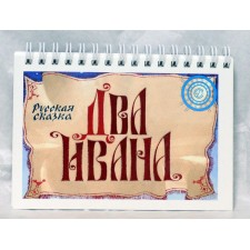 """книжка-блокнот по диафильму """"Два Ивана"""""""