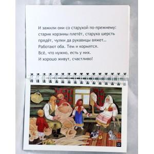"""книжка-блокнот по диафильму """"Самое дорогое"""""""