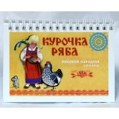 """книжка-блокнот по диафильму """"Курочка Ряба"""""""
