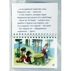 """книжка-блокнот по диафильму """"Два жадных медвежонка"""""""