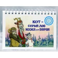 """книжка-блокнот по диафильму """"Кот-Серый Лоб, Козел да Баран"""""""