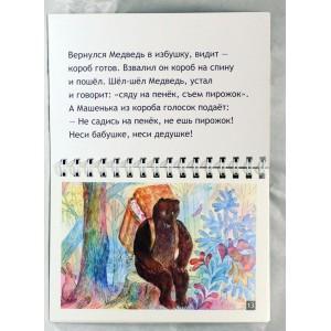 """книжка-блокнот по диафильму """"Маша и Медведь"""""""