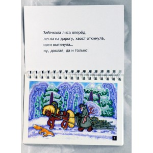 "книжка-блокнот по диафильму ""Лисичка-сестричка и Серый Волк"""