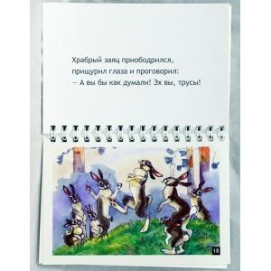 """книжка-блокнот по диафильму """"Пряничный домик"""""""