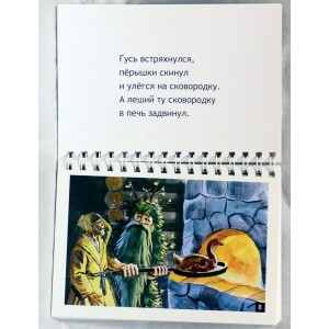 "книжка-блокнот по диафильму ""Диво-дивное"""