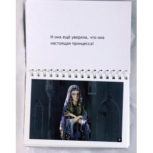 """книжка-блокнот по диафильму """"Принцесса на горошине"""""""