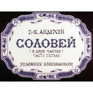Соловей. Диафильм в двух частях по сказке Андерсена
