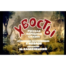Хвосты - русская народная сказка