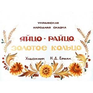Яйцо-райцо, золотое кольцо - украинская сказка