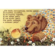 Колобок. Диафильм по русской народной сказке