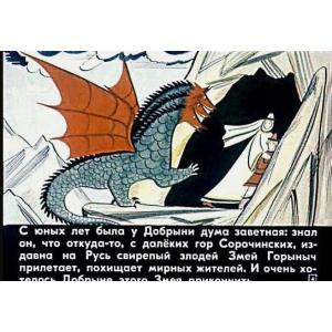 НОВИНКА. Добрыня и Змей