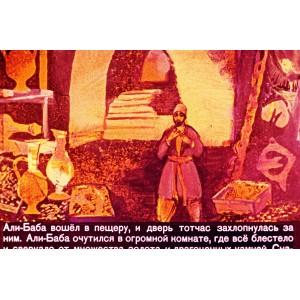 Али-баба и сорок разбойников. Диафильм